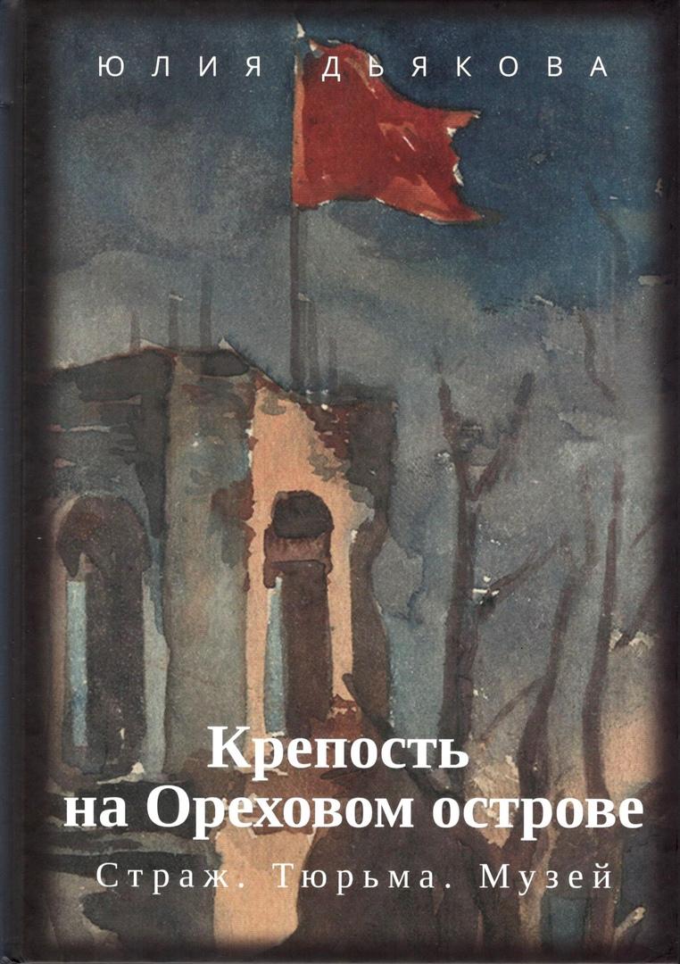 Книга «Крепость на Ореховом острове. Страж. Тюрьма. Музей». (2-е издание)